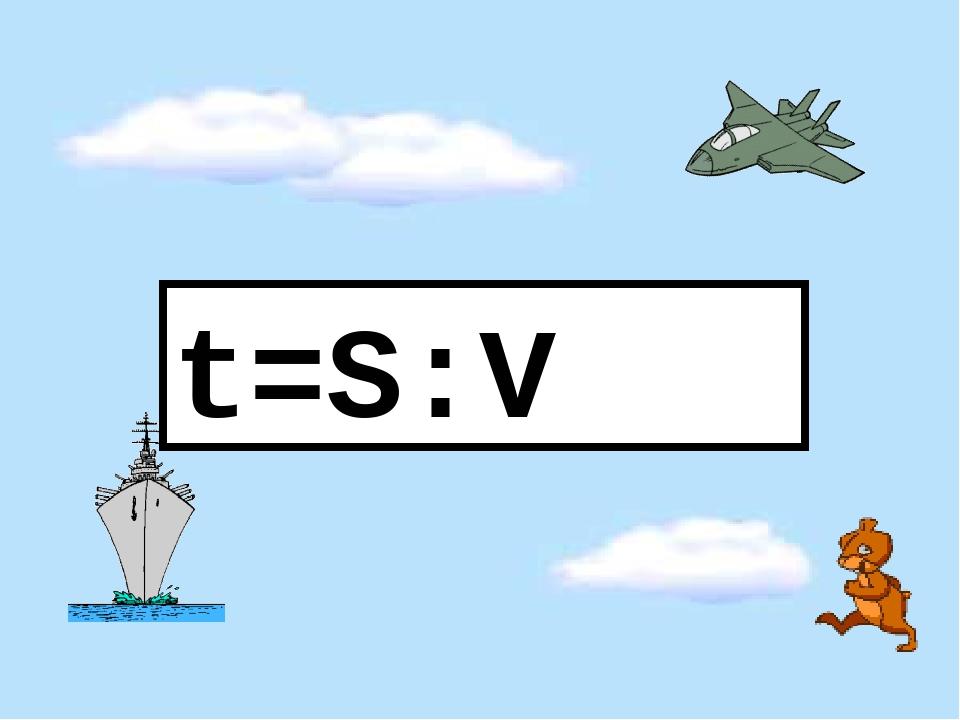 t=S:V