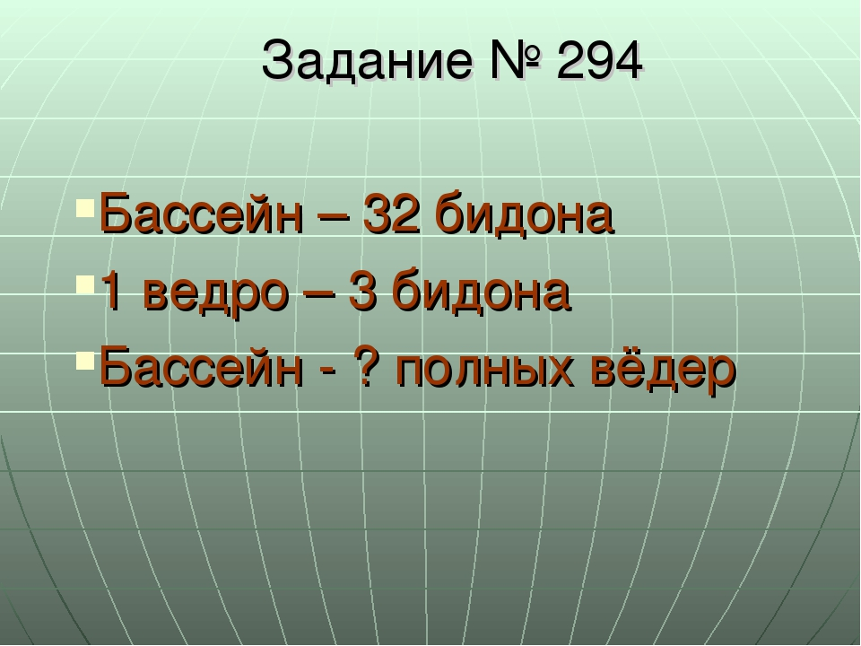Задание № 294 Бассейн – 32 бидона 1 ведро – 3 бидона Бассейн - ? полных вёдер