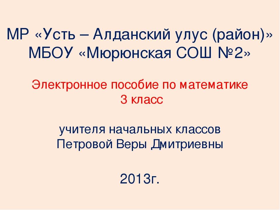 Gitem.ry математика 3 класс блиц турнир