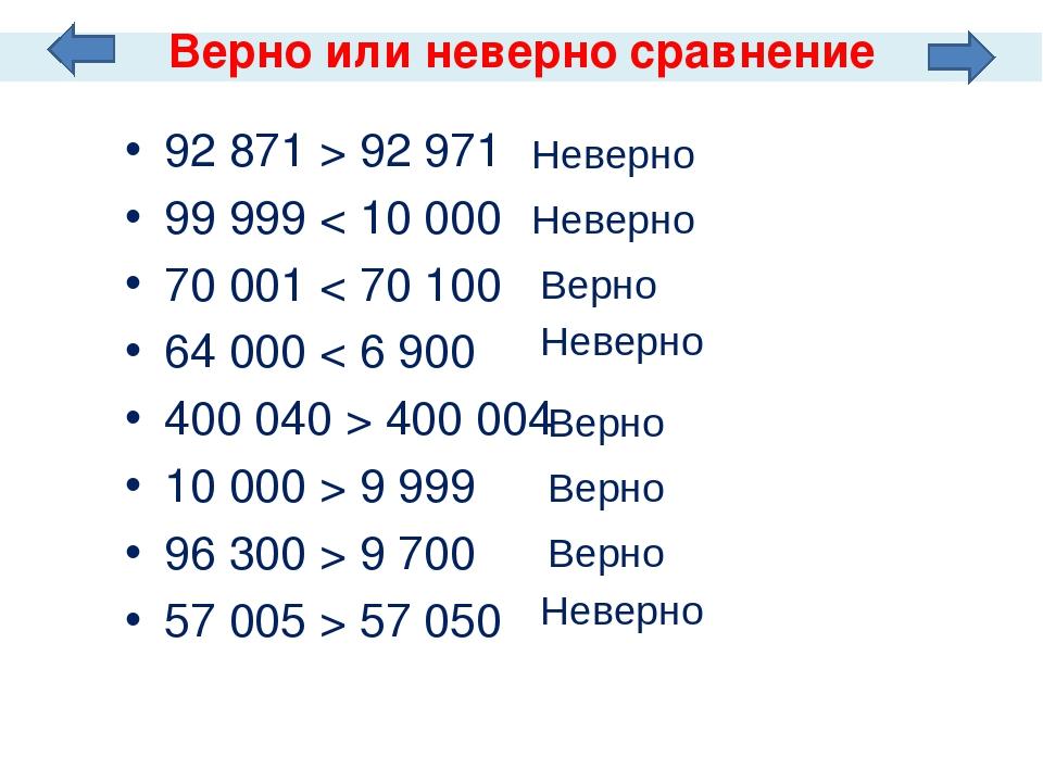 Верно или неверно сравнение 92 871 > 92 971 99 999 < 10 000 70 001 < 70 100 6...