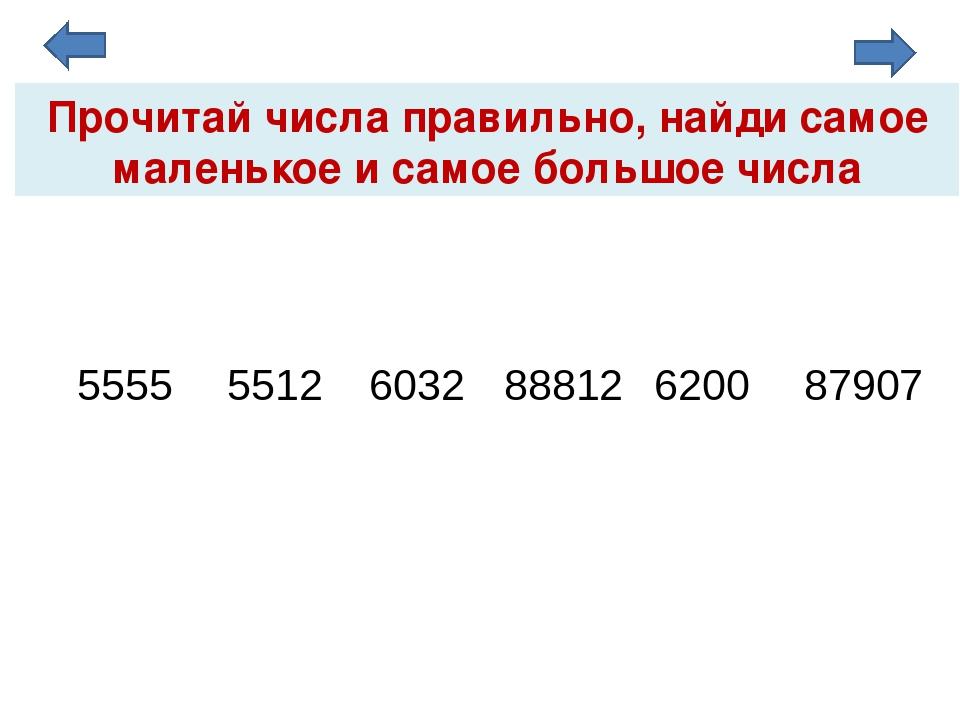 Прочитай числа правильно, найди самое маленькое и самое большое числа 5512 60...