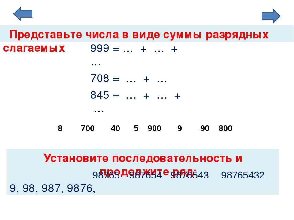 Представьте числа в виде суммы разрядных слагаемых Установите последовательно...