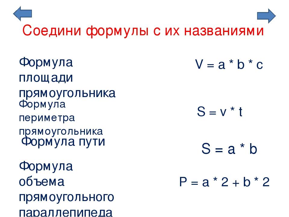 Соедини формулы с их названиями S = a * b V = a * b * c S = v * t P = a * 2 +...