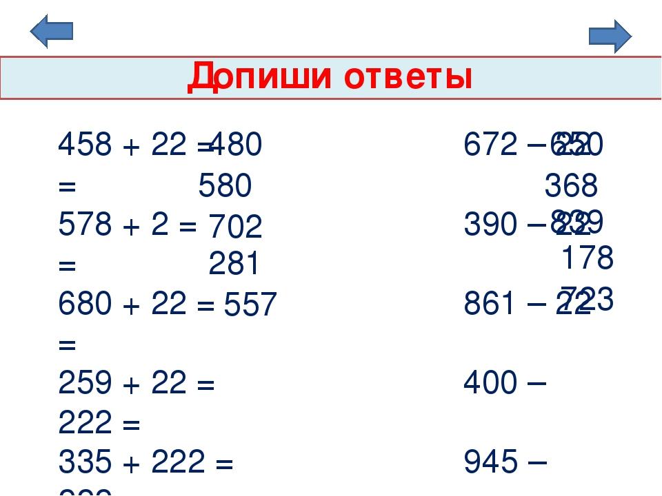 Допиши ответы 458 + 22 = 672 – 22 = 578 + 2 = 390 – 22 = 680 + 22 = 861 – 22...