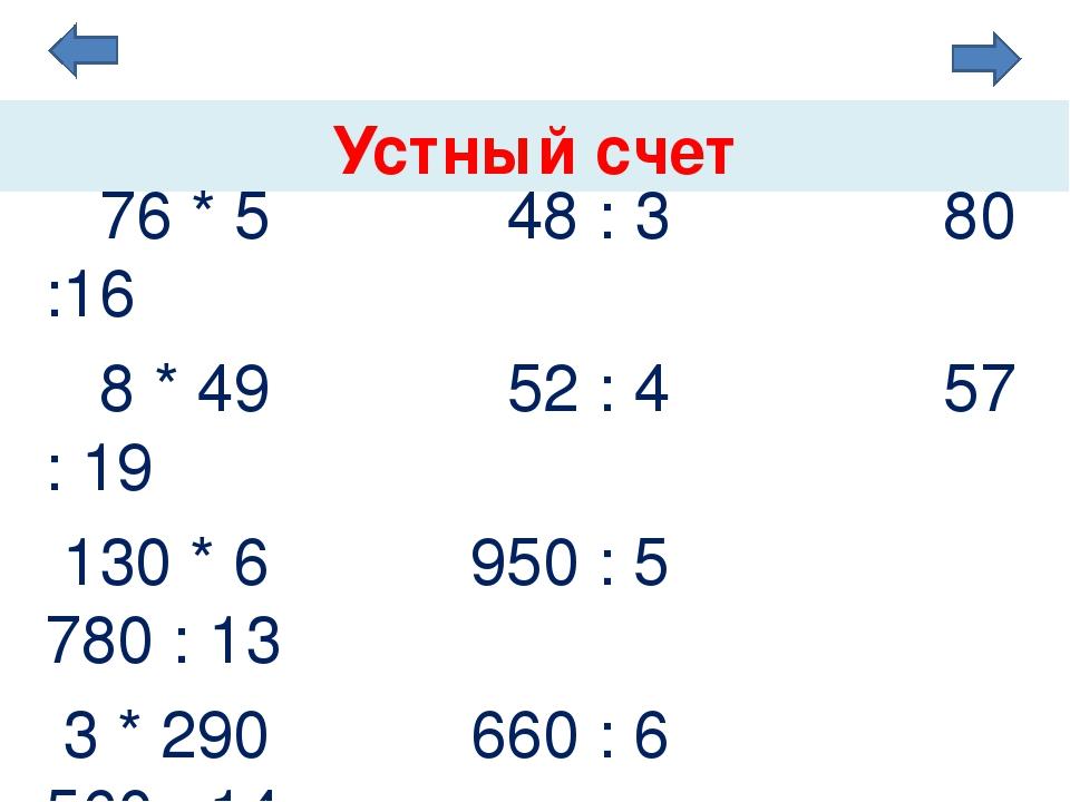 Устный счет 76 * 5 48 : 3 80 :16 8 * 49 52 : 4 57 : 19 130 * 6 950 : 5 780 :...