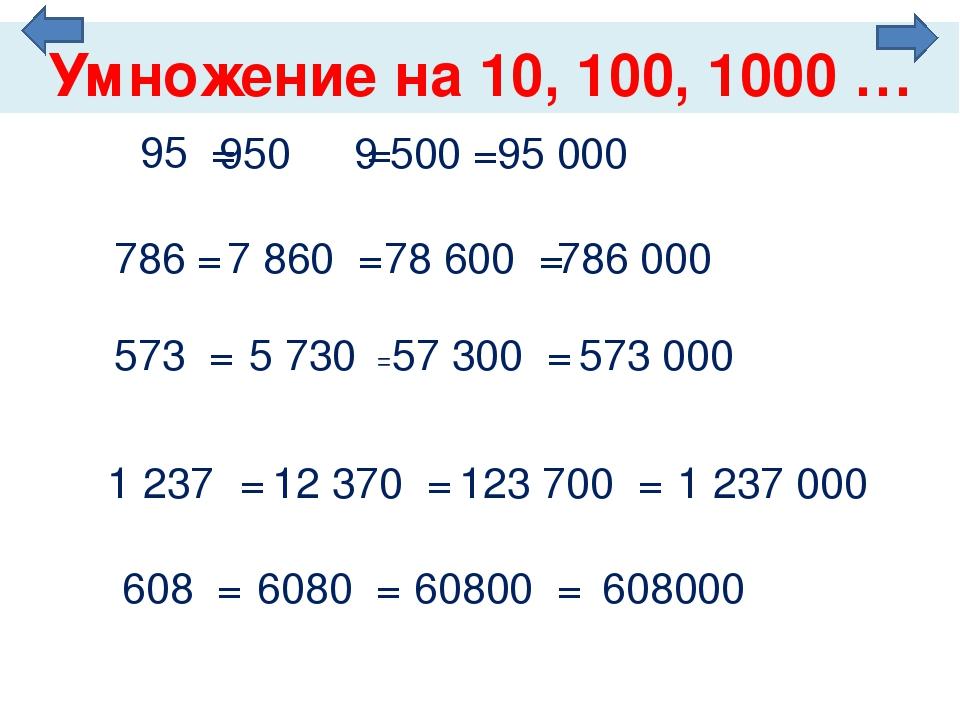 Умножение на 10, 100, 1000 … 95 = = 950 9 500 = 95 000 786 = 7 860 = 78 600 =...