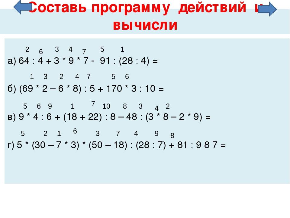 Составь программу действий и вычисли а) 64 : 4 + 3 * 9 * 7 - 91 : (28 : 4) =...