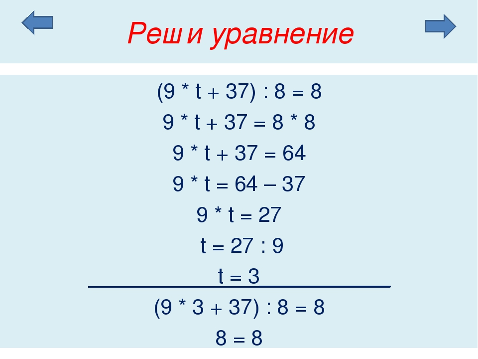 Реши уравнение (9 * t + 37) : 8 = 8 9 * t + 37 = 8 * 8 9 * t + 37 = 64 9 * t...
