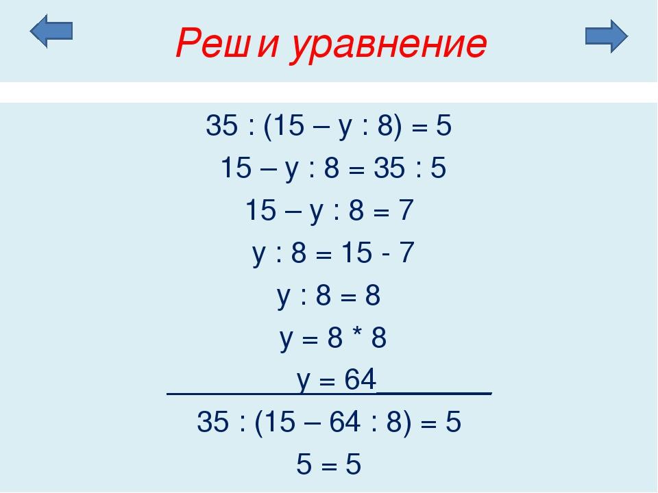 Реши уравнение 35 : (15 – у : 8) = 5 15 – у : 8 = 35 : 5 15 – у : 8 = 7 у : 8...