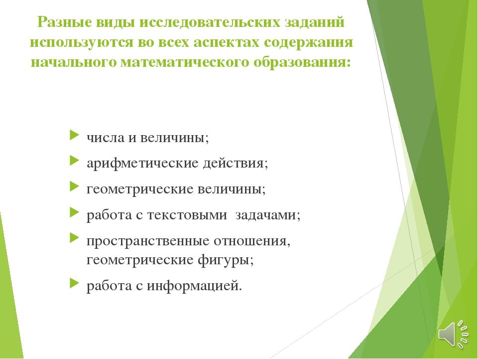 Разные виды исследовательских заданий используются во всех аспектах содержани...