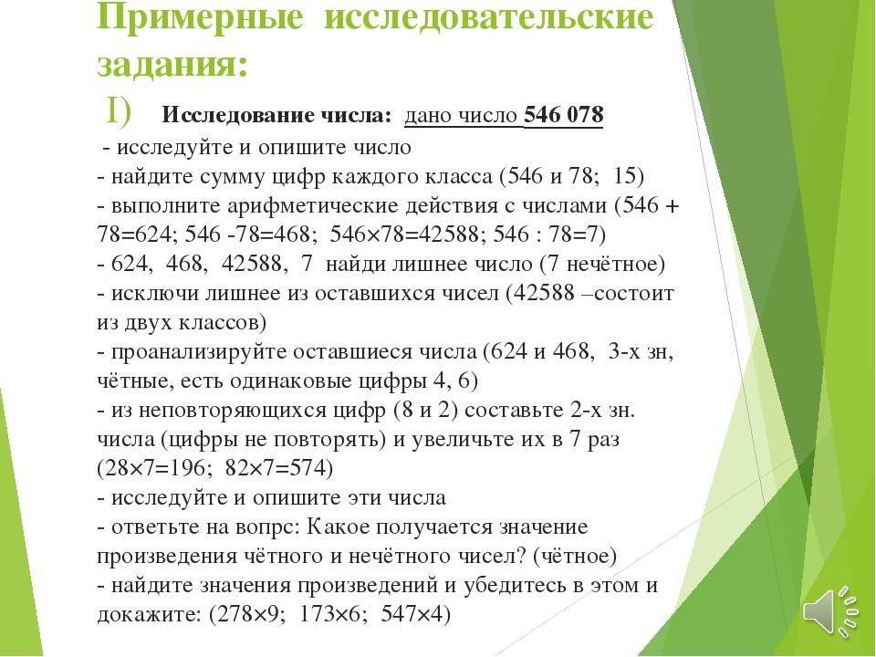 Примерные исследовательские задания: I) Исследование числа: дано число 546 07...
