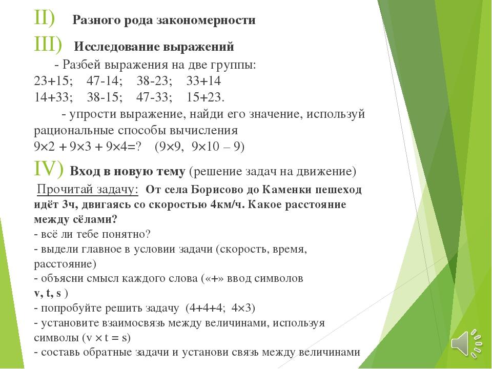II) Разного рода закономерности III) Исследование выражений - Разбей выражени...