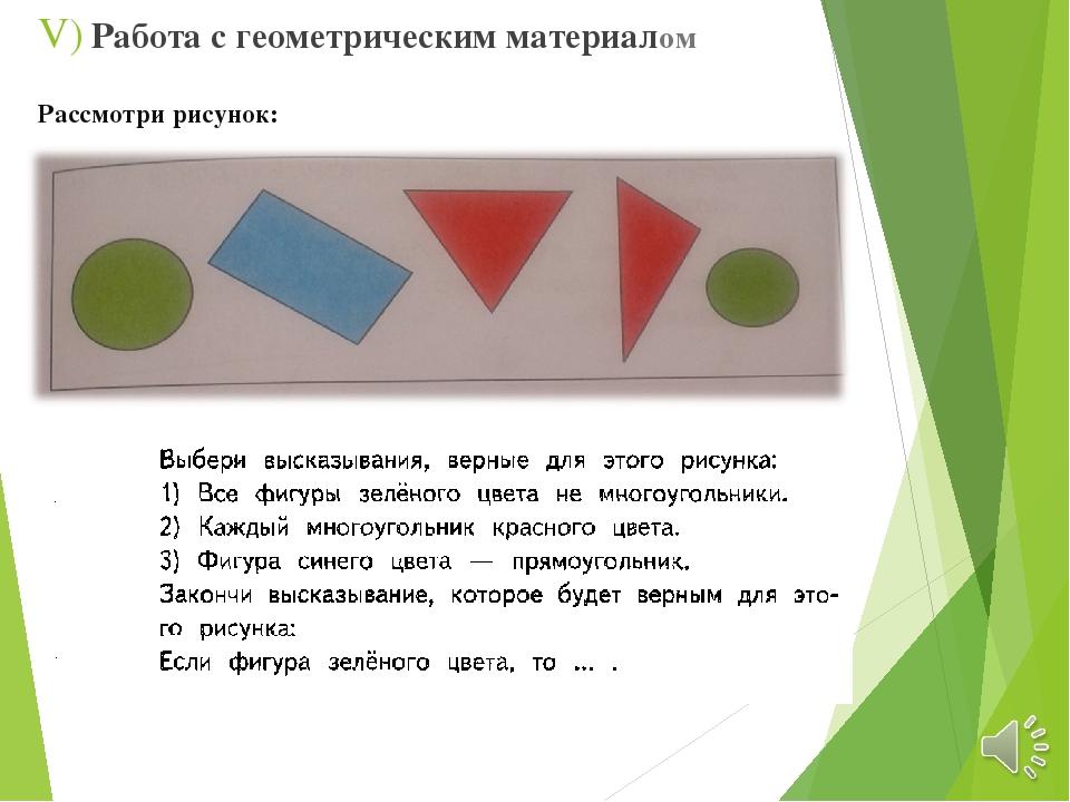 V) Работа с геометрическим материалом Рассмотри рисунок: