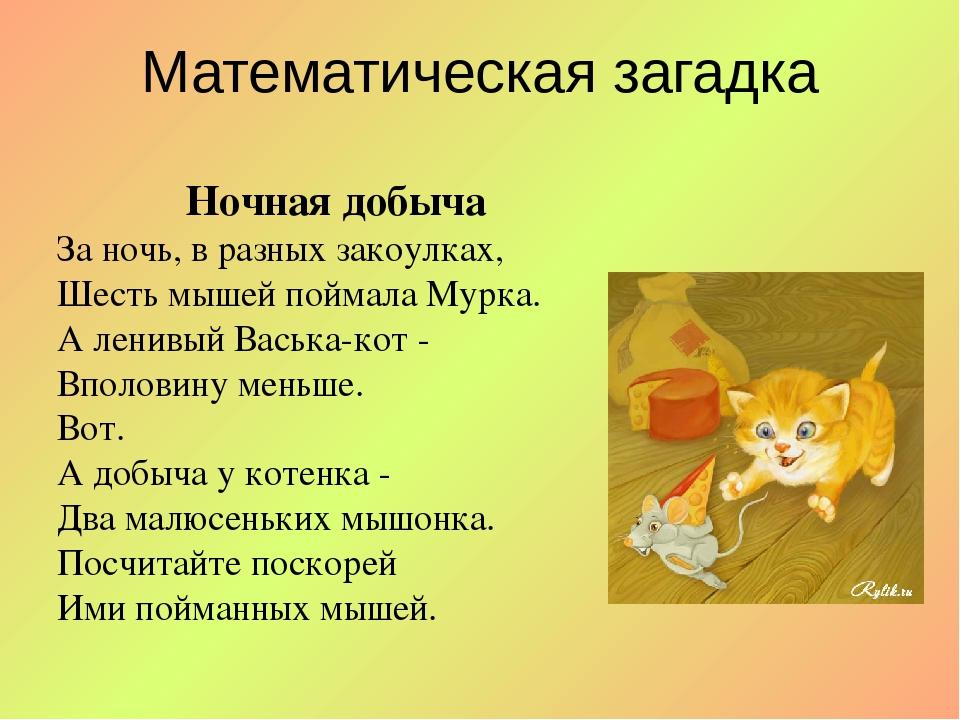 Математическая загадка Ночная добыча За ночь, в разных закоулках, Шесть мышей...