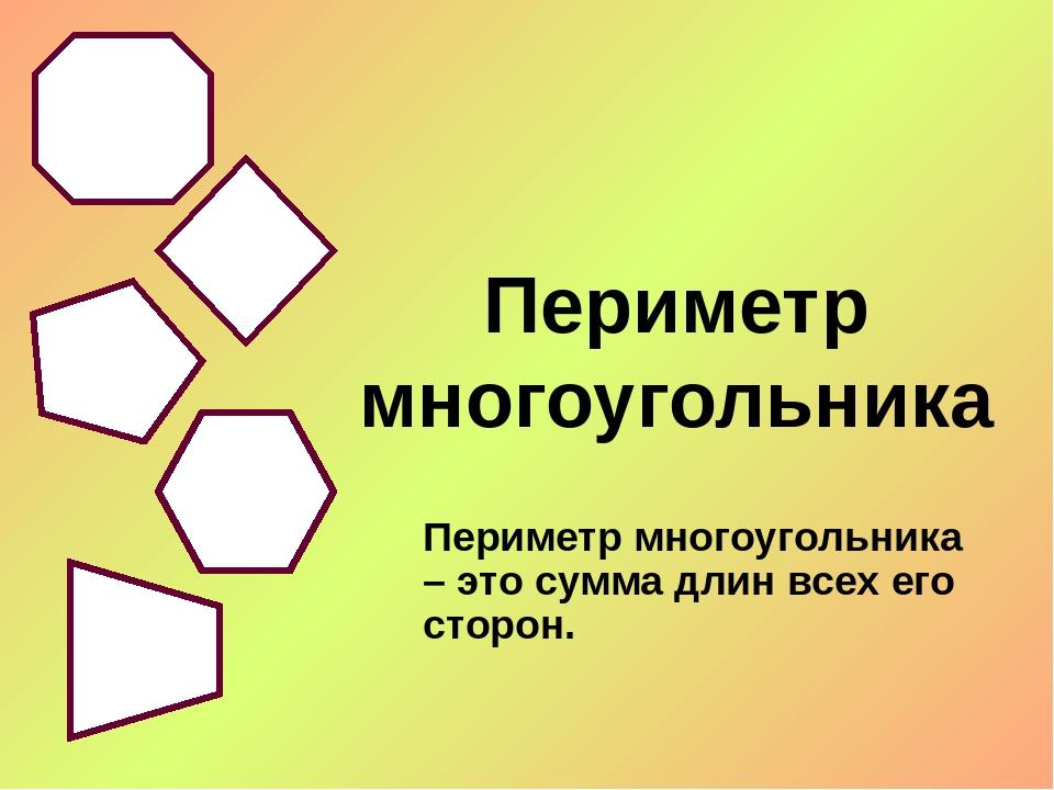 Периметр многоугольника – это сумма длин всех его сторон. Периметр многоуголь...