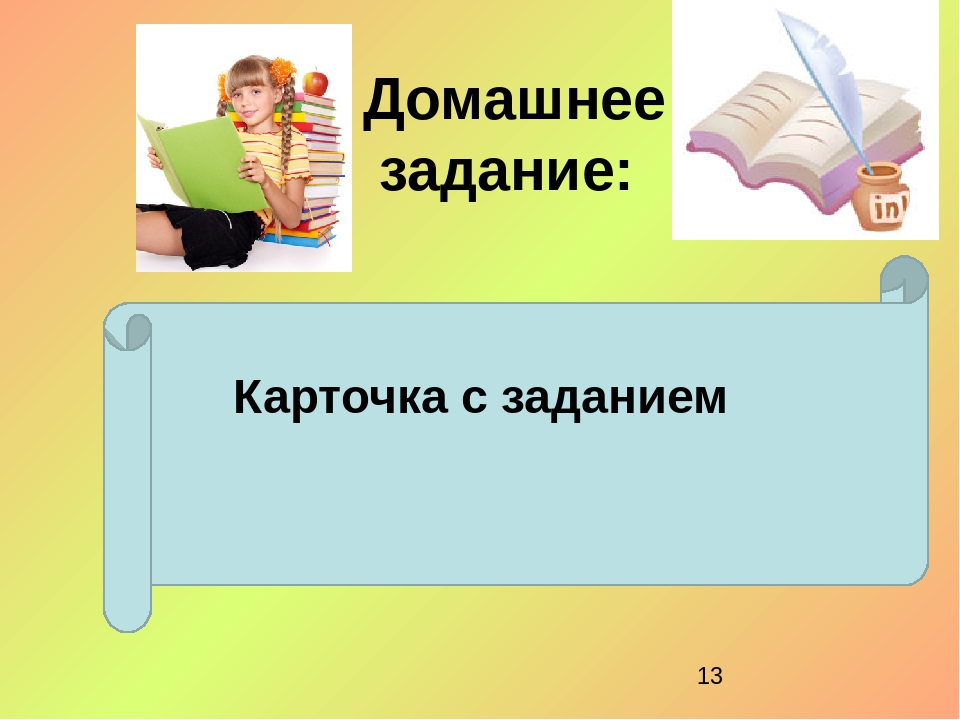 Домашнее задание: Карточка с заданием