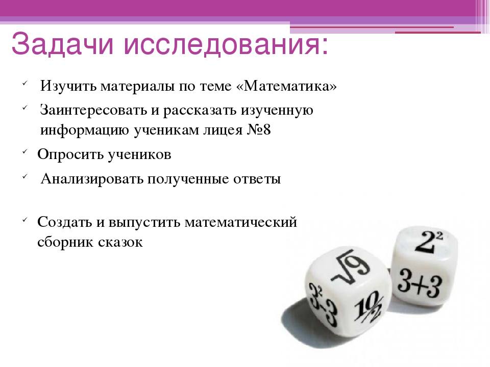 Задачи исследования: Изучить материалы по теме «Математика» Заинтересовать и...