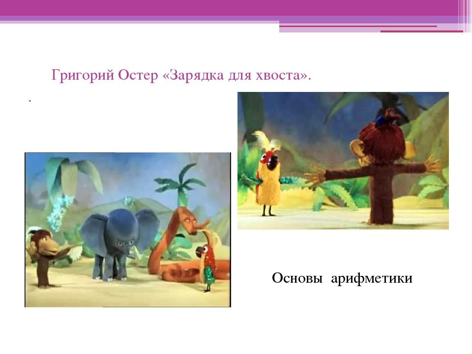 Григорий Остер «Зарядка для хвоста». . Основы арифметики