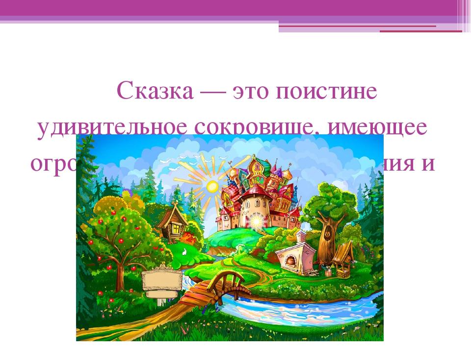 Сказка — это поистине удивительное сокровище, имеющее огромный потенциал для...