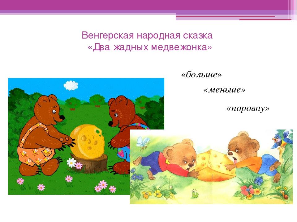 Венгерская народная сказка «Два жадных медвежонка» «больше» «меньше» «поровну»