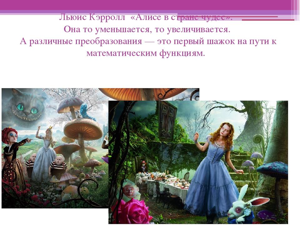 Льюис Кэрролл «Алисе в стране чудес». Она то уменьшается, то увеличивается....