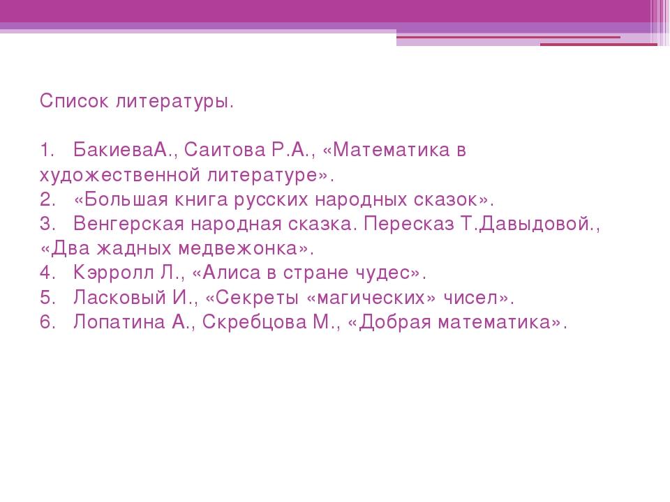 Список литературы. 1. БакиеваА., Саитова Р.А., «Математика в художественной л...