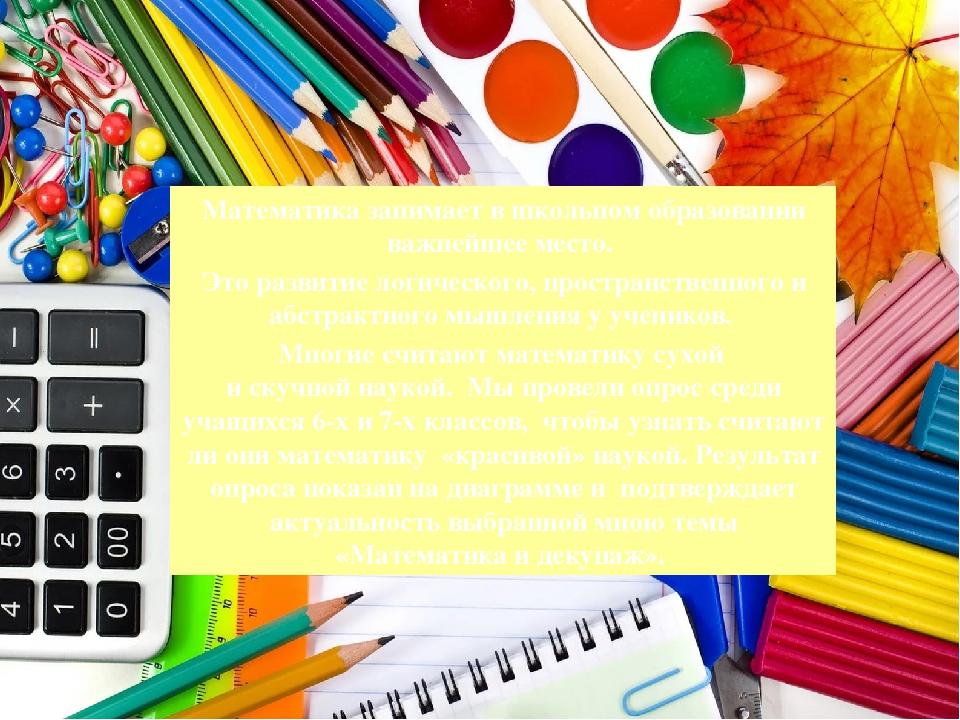 Математика занимает в школьном образовании важнейшее место. Это развитие логи...