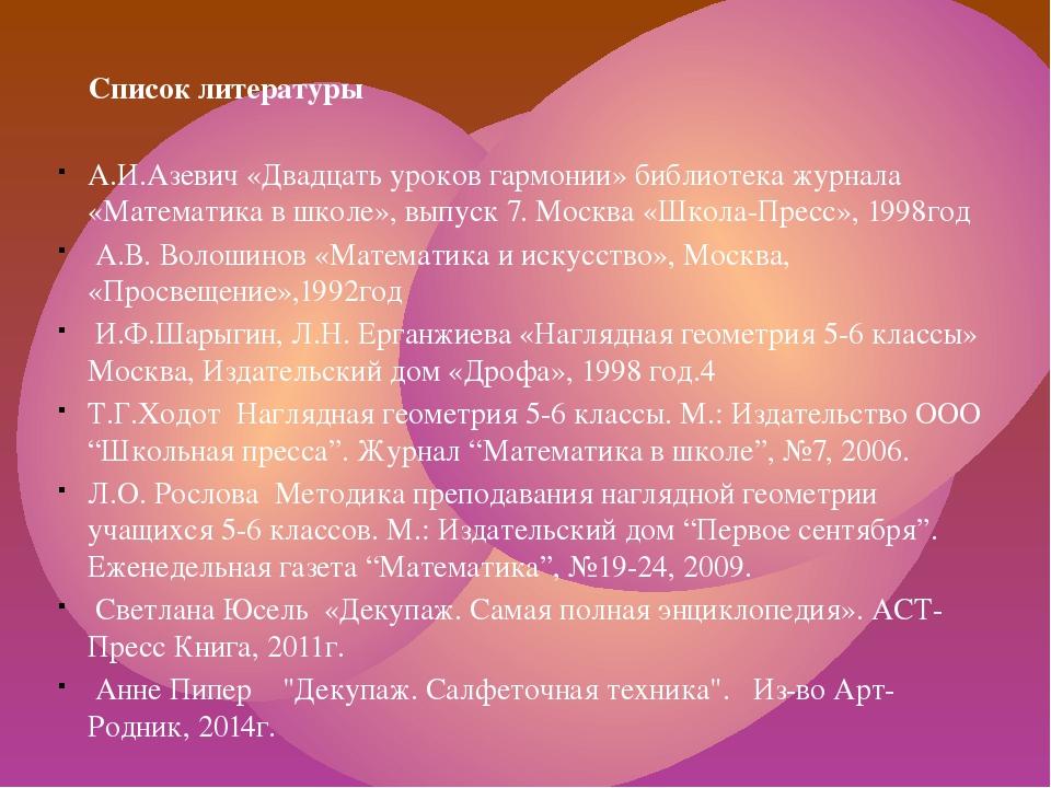 Список литературы  А.И.Азевич «Двадцать уроков гармонии» библиотека журнала...