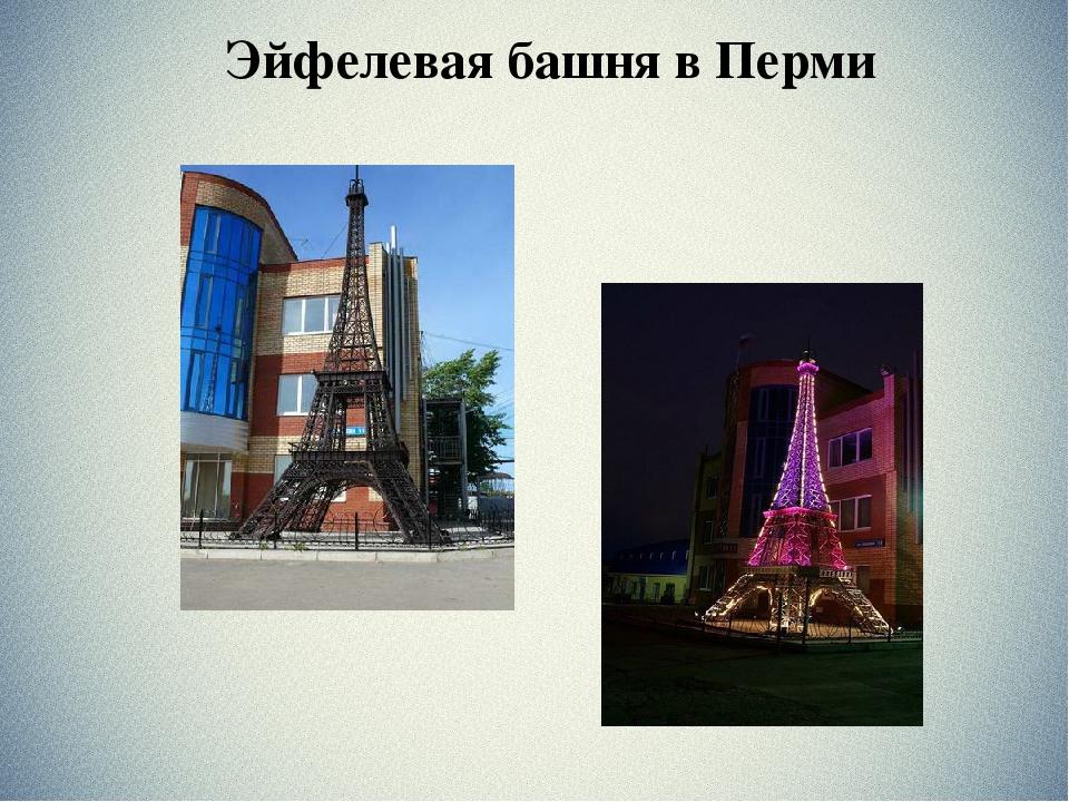 Эйфелевая башня в Перми