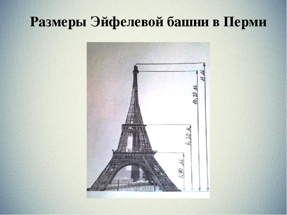 Размеры Эйфелевой башни в Перми