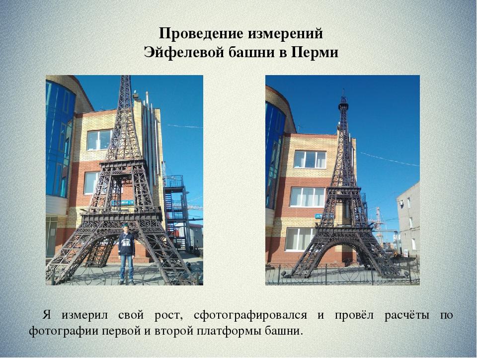 Проведение измерений Эйфелевой башни в Перми Я измерил свой рост, сфотографир...