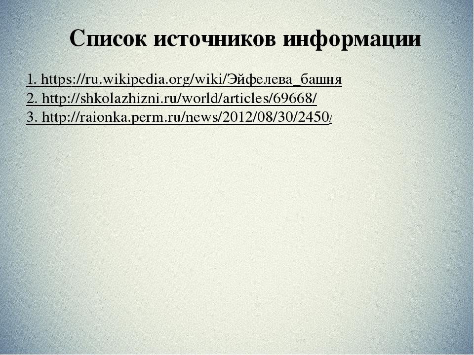 Список источников информации 1. https://ru.wikipedia.org/wiki/Эйфелева_башня...