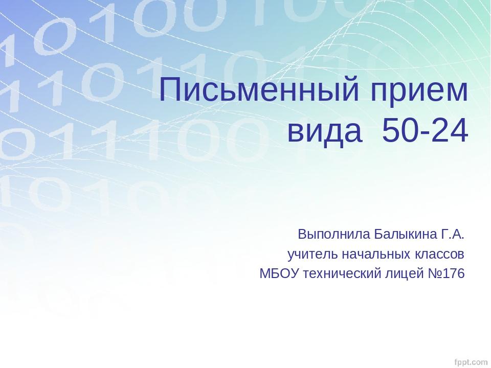 Письменный прием вида 50-24 Выполнила Балыкина Г.А. учитель начальных классов...