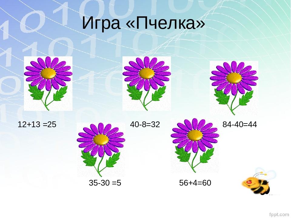 Игра «Пчелка» 12+13 =25 40-8=32 84-40=44 35-30 =5 56+4=60