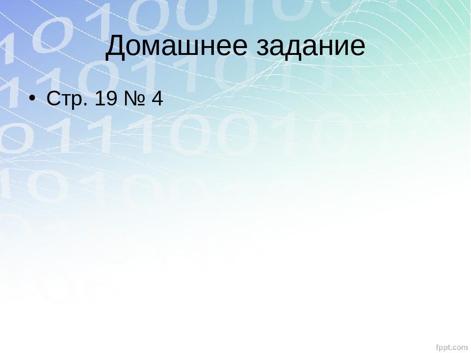 Домашнее задание Стр. 19 № 4