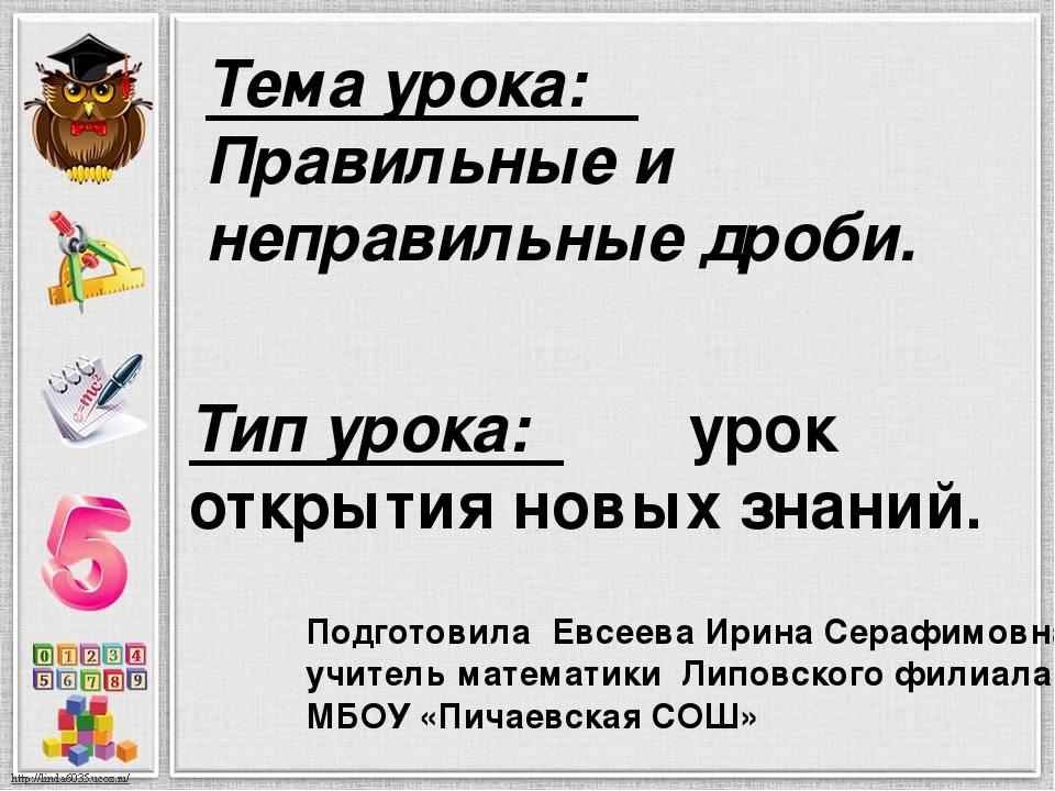 Тип урока: урок открытия новых знаний. Подготовила Евсеева Ирина Серафимовна...