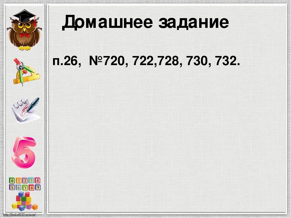 Домашнее задание п.26, №720, 722,728, 730, 732.