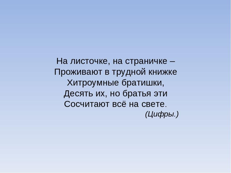На листочке, на страничке – Проживают в трудной книжке Хитроумные братишки, Д...