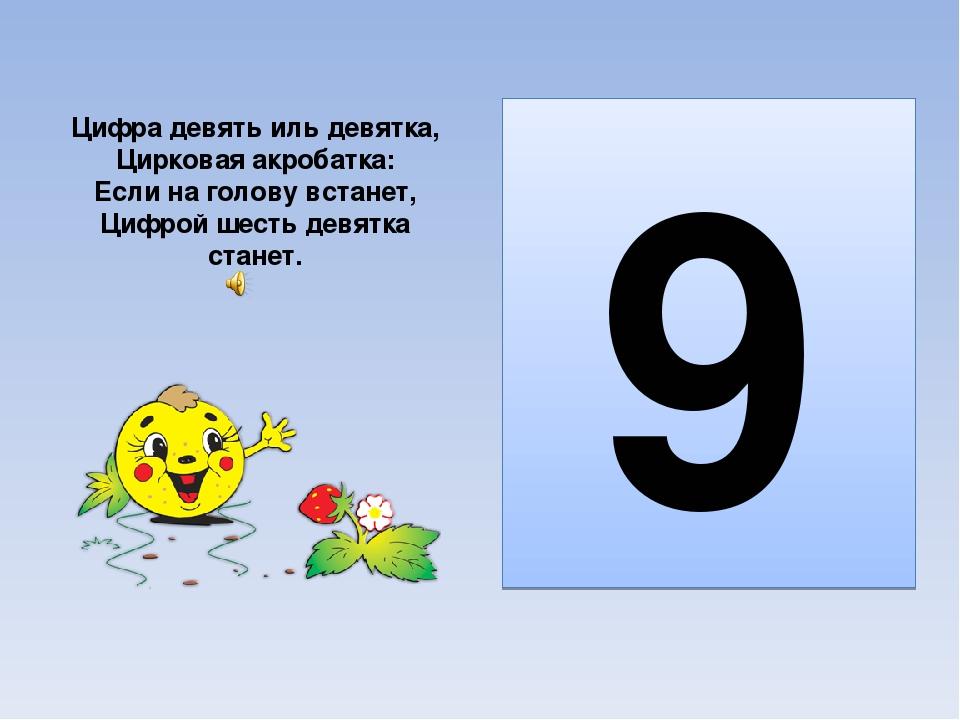 Цифра девять иль девятка, Цирковая акробатка: Если на голову встанет, Цифрой...