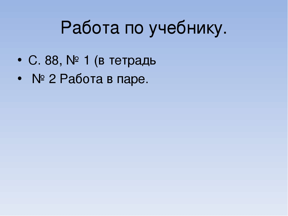 Работа по учебнику. С. 88, № 1 (в тетрадь № 2 Работа в паре.