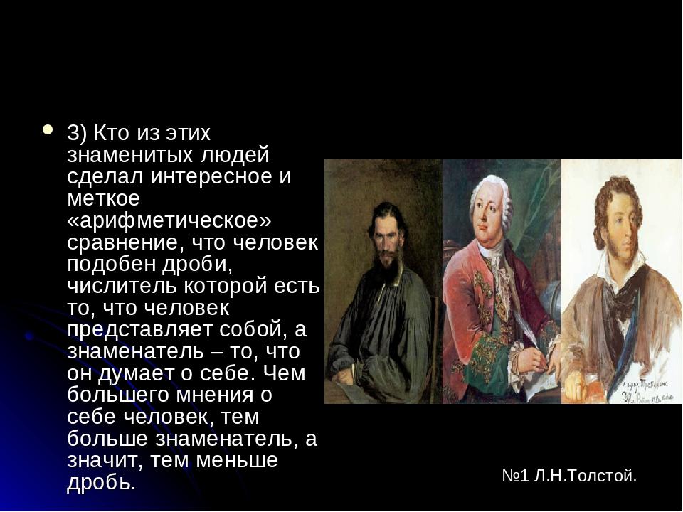 3) Кто из этих знаменитых людей сделал интересное и меткое «арифметическое» с...