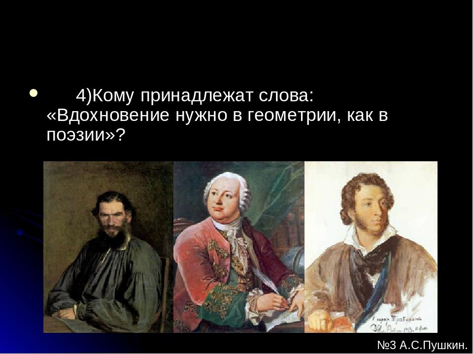 4)Кому принадлежат слова: «Вдохновение нужно в геометрии, как в поэзии»? №3 А...