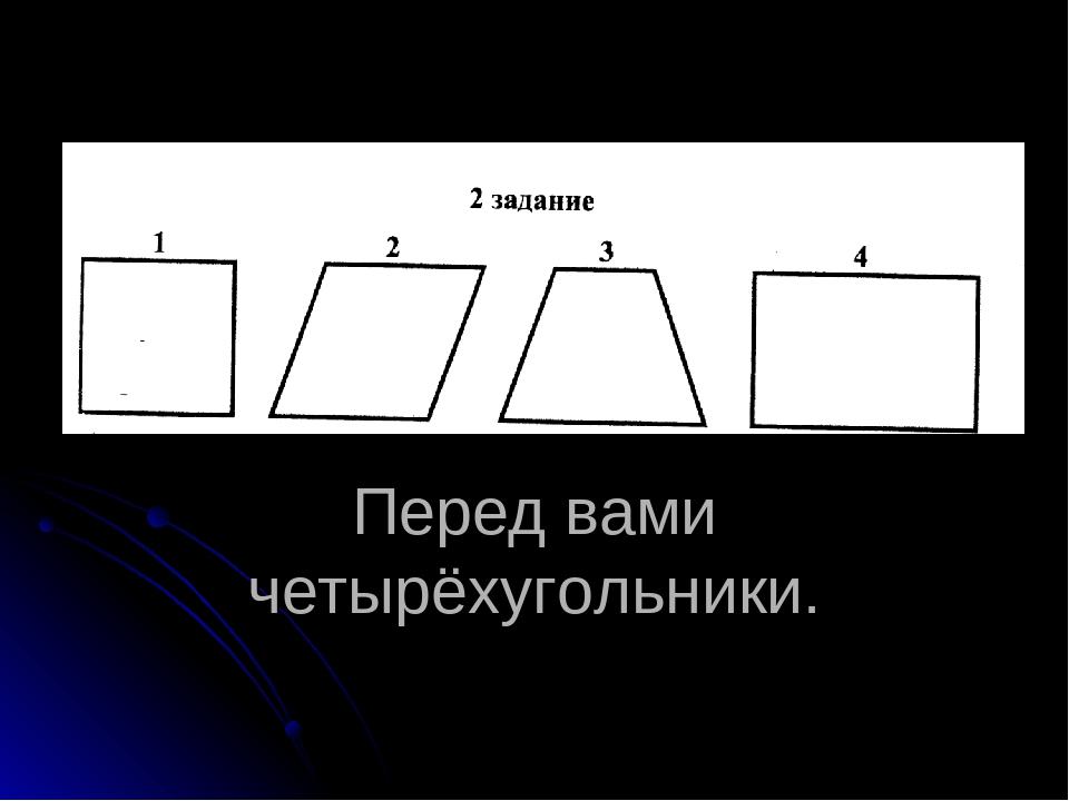 Перед вами четырёхугольники.