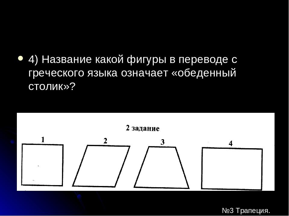 4) Название какой фигуры в переводе с греческого языка означает «обеденный ст...