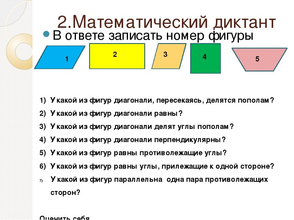 2.Математический диктант В ответе записать номер фигуры 1 2 3 5 4 1) У какой...