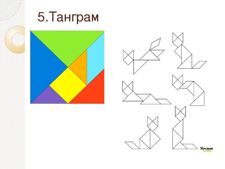 5.Танграм