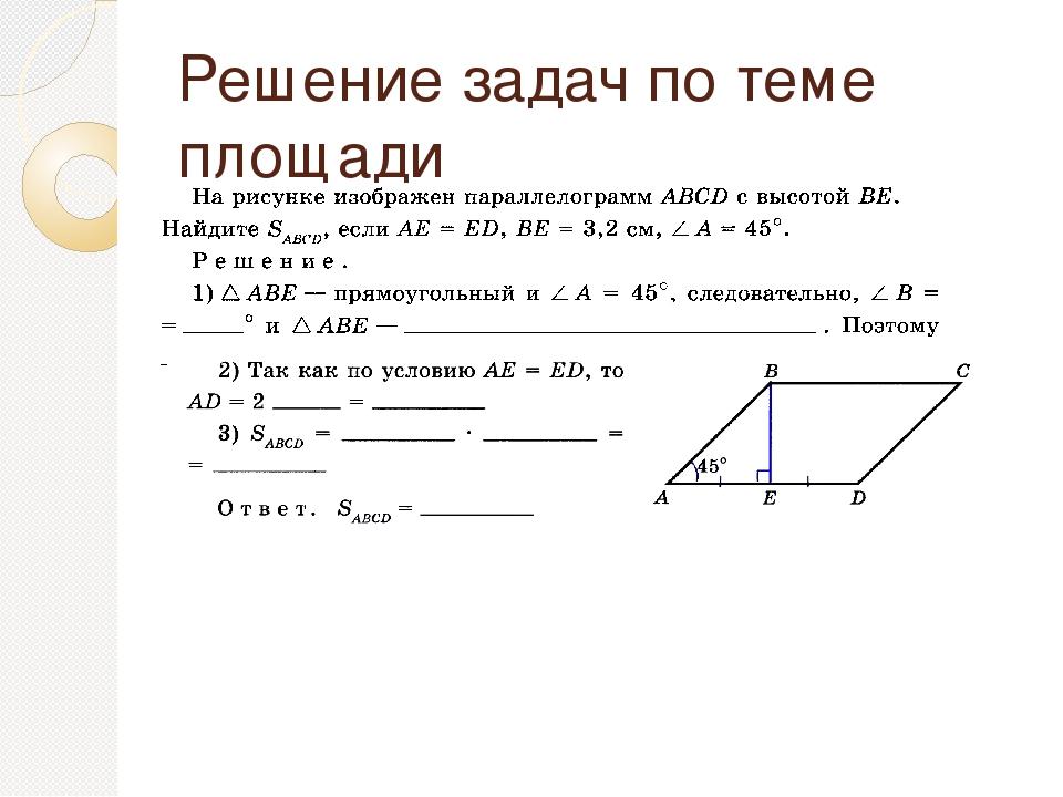 Решение задач по теме площади Задача 2.(работа в парах)