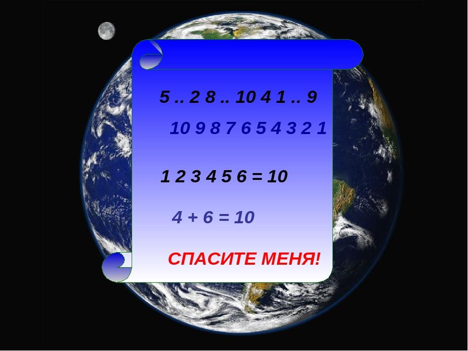 5 .. 2 8 .. 10 4 1 .. 9 10 9 8 7 6 5 4 3 2 1 СПАСИТЕ МЕНЯ! 1 2 3 4 5 6 = 10 4...