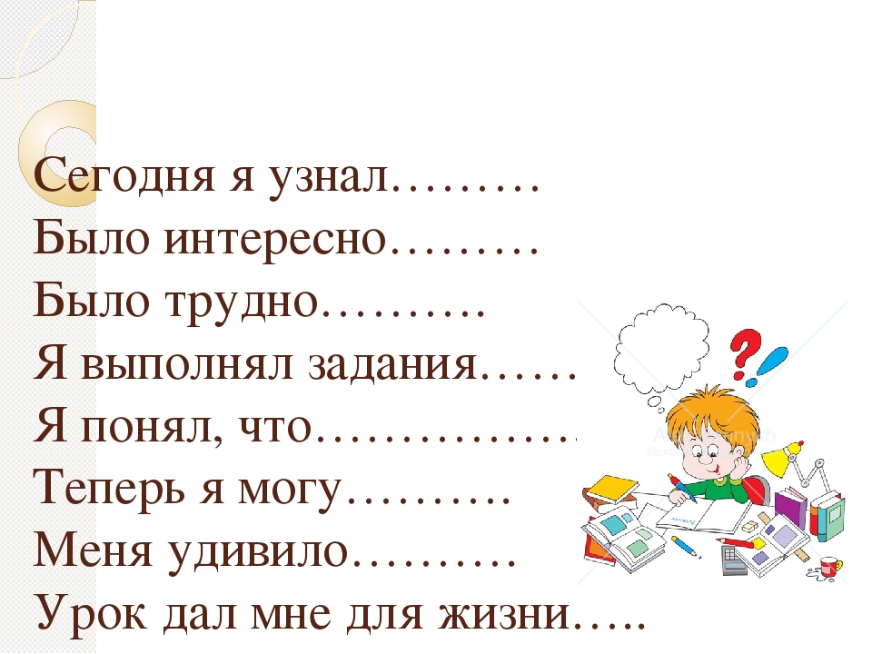 Сегодня я узнал……… Было интересно……… Было трудно………. Я выполнял задания………… Я...