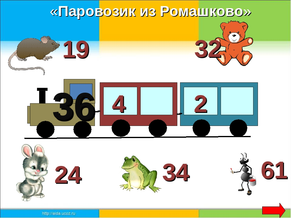 36 4 2 32 19 61 34 24 «Паровозик из Ромашково»